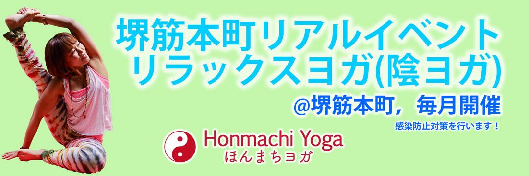 ほんまちヨガ|堺筋本町でイベント開催|コロナ対策あり